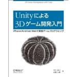Unityによる3Dゲーム開発入門 ―iPhone/Android/Webで実践ゲームプログラミングの本の表紙